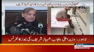 Shebaz Sharif Full Media Talk To (Zainab Ka Qatil Pakra Gya) - 23 January 2018 | Aaj News