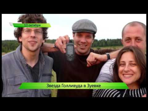 "Звезда Голивуда в Зуевке. ИК ""Город"" 13.10.2016"