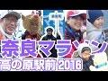 奈良マラソン2016【高の原駅前の48分】
