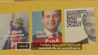 انتخابات هولندا.. سياق تاريخي حافل بالمفاجآت