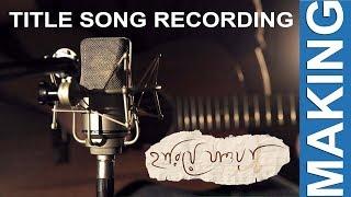 hariye-jawa-song-making-bengali-movie-hariye-jawa-rish-simran-samrat-ray