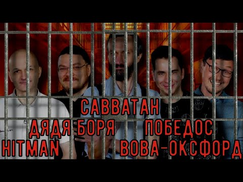 Как Савватан, Дядя Боря, Победос, Hitman и Вова-Оксфорд в тюрьму попали | Борис Трушин |