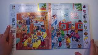 Обзор книги Первые книги малыша. Учим новые слова. В детском саду. Анн Сьюз (Anne Suess). Виммельбух