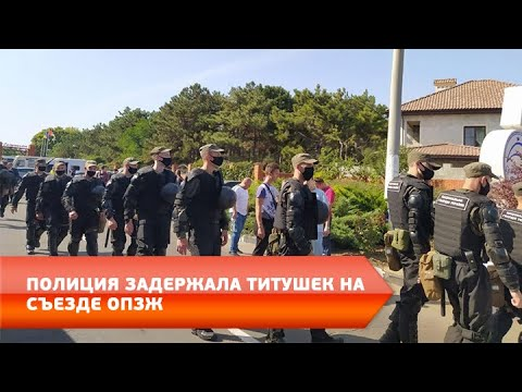 DumskayaTV: Полиция задержала титушек на съезде ОПЗЖ