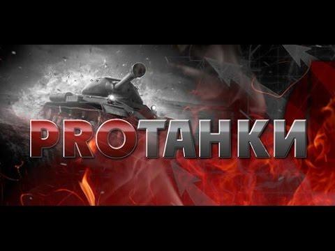 Модпак ПроТанки для World of Tanks 1.11.0.0