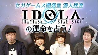 セガゲームス開発室潜入捜査『IDOLA』の運命を占う!