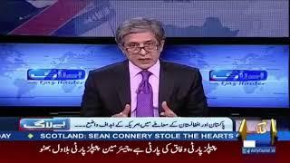 Special Transmission 26 August 2017 General Qamar Javed ANGRY Donald Trump India Modi NEXUS