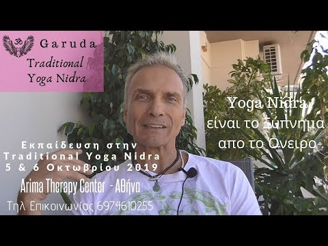 Traditional Yoga Nidra Training 5 & 6 Oct 2019 Athens Greece