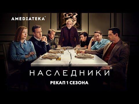 Наследники | Рекап 1 сезона