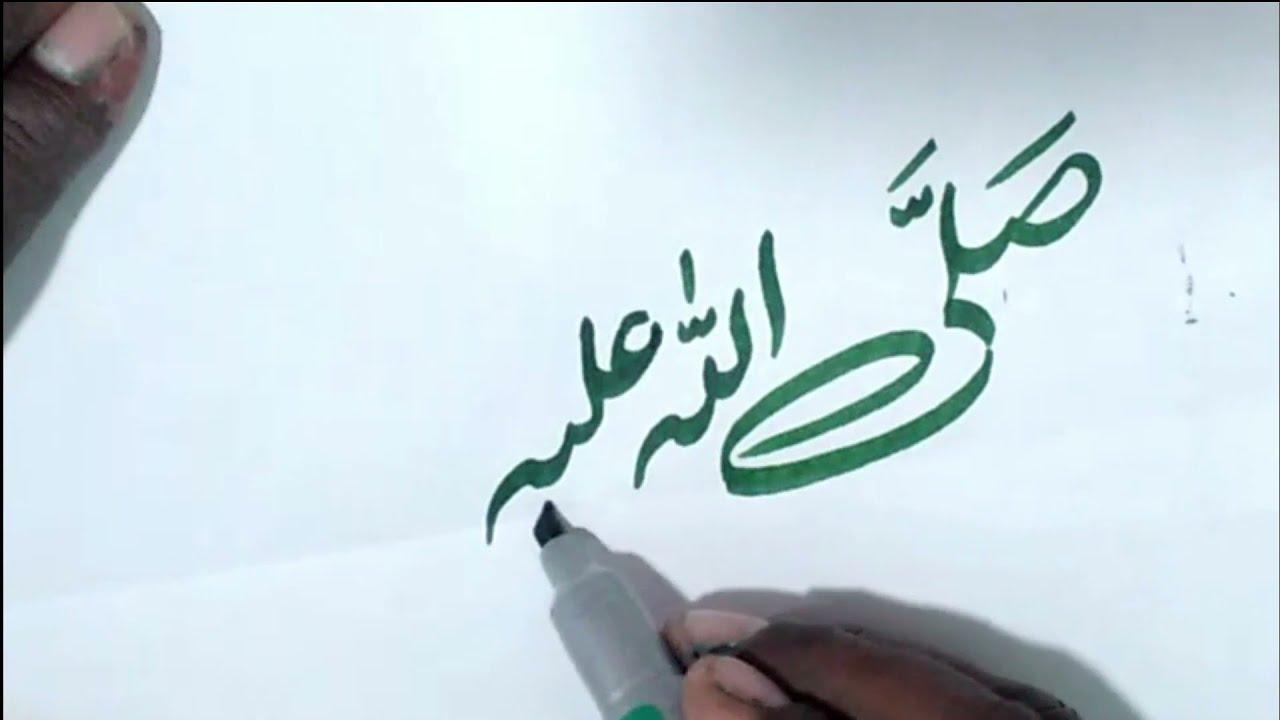 Download @ How to write Sallallahu Alaihi Wasallam  - How to write Beautiful Name of PBUH