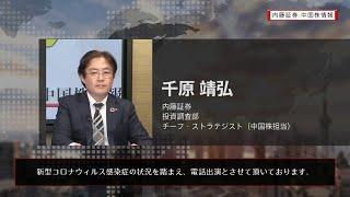 内藤証券中国株情報 第502回 2020/07/15