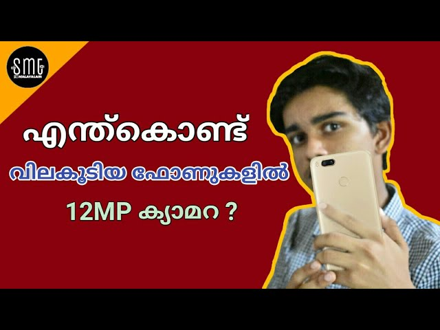 What is megapixel - Malayalam Video