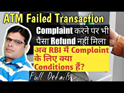 Conditions for RBI Complaint Online | Banking Lokpal Online Complaint | ATM Failed Transaction