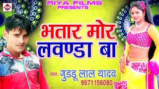 Bhatar Mor Lawanda Ba || भतार मोर लवंडा बा || Guddu Lal Yadav || Bhojpuri Hit Songs  2017