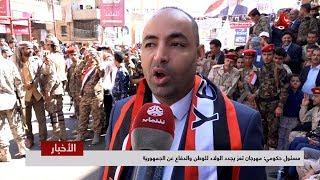 مسئول حكومي : مهرجان تعز يجدد الولاء للوطن والدفاع عن الجمهورية