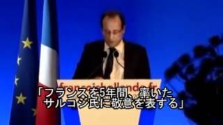 2012/5/7 仏大統領選挙で社会党のオランド氏が勝利
