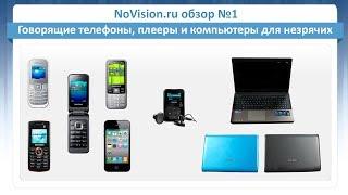 NoVision.ru обзор №1 – Говорящие телефоны, плееры и компьютеры для незрячих