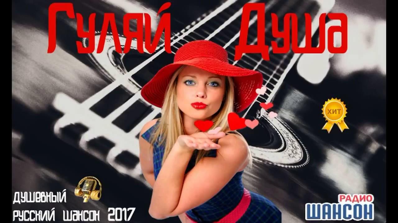 Шансон 2018 скачать бесплатно новинки альбомы