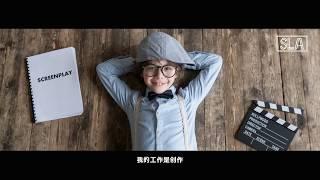 SLA Corporate Advertising Designer Eng VO
