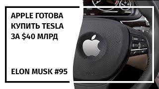 Илон Маск: Новостной Дайджест №95 (22.05.19-28.05.19)