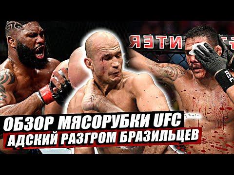 Итоги и Обзор Рубки на UFC! Джуниор Дос Сантос-Кертис Блейдс. Нокаут. Рафаэль Дос Аньос-Майкл Кьеза.