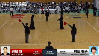 Ippons Round3-FINAL - 56th All Japan Women's KENDO Championship