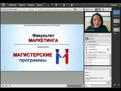 Магистратура факультета маркетинга РЭУ им. Г.В. Плеханова - 1 часть