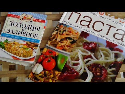 Паста. Холодцы и заливное. Книги по кулинарии. Выпуск #1.