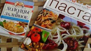 паста. Холодцы и заливное. Книги по кулинарии. Выпуск #1