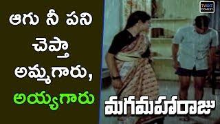Maga Maharaju Movie Comedy Scenes | Latest Telugu Comedy Scenes | Suhasini | TVNXT Comedy