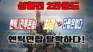 """리니지2레볼루션/L2R ▶성혈전 """"2라운드"""" 엔틱연합 패배 새로운 성주가 나온다!? 꿀잼경기였슴돠!"""