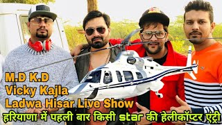 MD KD VICKY KAJLA Ladwa live show Helicopter entry full video MD KD NEW SHOW 2018 silent love md kd