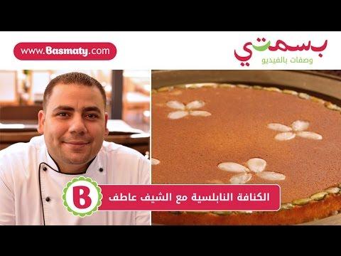 طريقة عمل النابلسية - How to make Kunafa Nabulsia