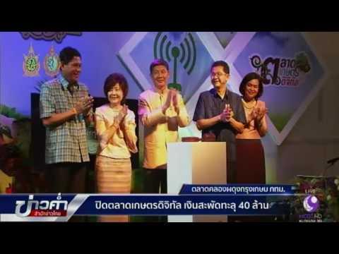 | สำนักข่าวไทย อสมท