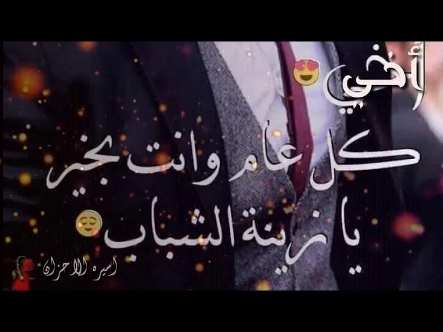 كلمات جميلة للاخ في عيد