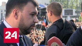 Пушилин будет баллотироваться на пост главы ДНР - Россия 24