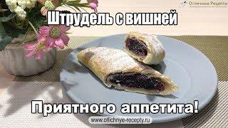 ШТРУДЕЛЬ С ВИШНЕЙ К ЧАЮ!