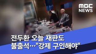 """전두환 오늘 재판도 불출석…""""강제 구인해야"""" (2019…"""