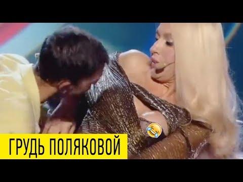 Этот номер порвал зал - Полякова показала ГРУДЬ прямо на сцене плюс Загорецька