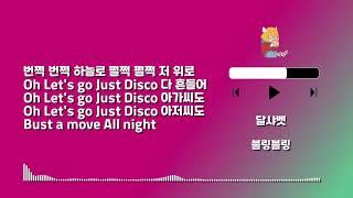 Playlist 1043 달샤벳 블링블링 - Lyrics (only HAN)