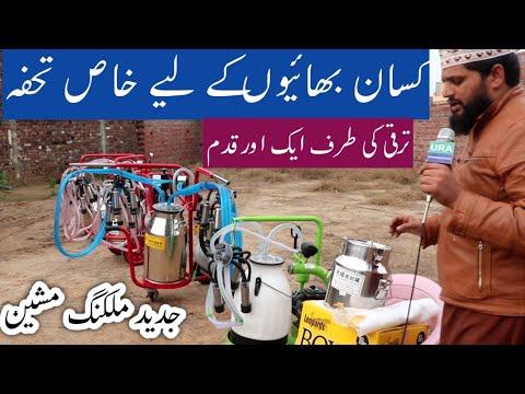 Milking Machines In Pakistan , دودھ دھونے والی مشین