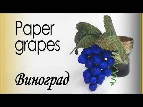 Виноград из бумаги своими руками