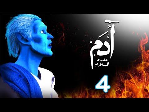 مسلسل ادم عليه السلام   الحلقة 4   رمضان 2021   Adam Series