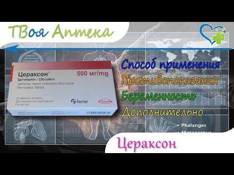 Цераксон таблеток - показания (видео инструкция) описание, отзывы