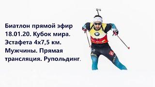 Биатлон прямой эфир 18.01.20. Кубок мира. Эстафета 4х7,5 км. Мужчины. Прямая трансляция. Рупольдинг.
