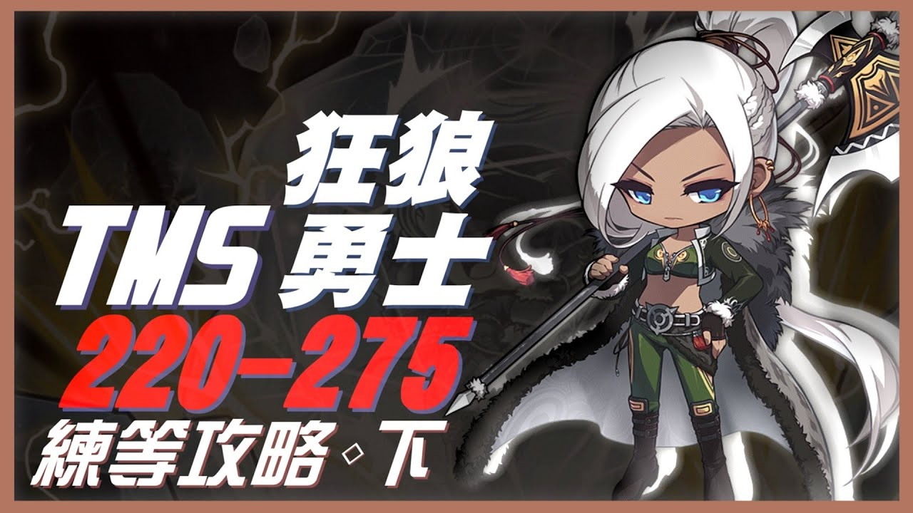 【新楓之谷】【下高歌】狂狼勇士:220-275 練等攻略(下) - YouTube