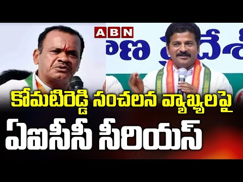 Congress Vs Congress: AICC Serious On Komatireddy Comments Over PCC Chief | ABN Telugu