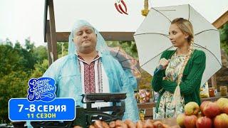Сериал Однажды под Полтавой - Новый сезон 7-8 серия - Лучшие семейные комедии 2020