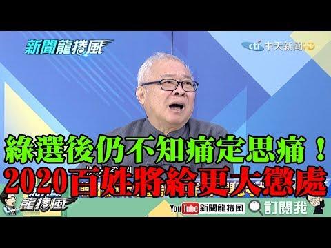 【精彩】綠選後仍不知痛定思痛 民進黨創黨元老朱高正:2020百姓將給更大懲處!