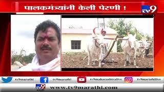 अहमदनगर | पालकमंत्री राम शिंदेंनी लुटला पेरणीचा आनंद TV9